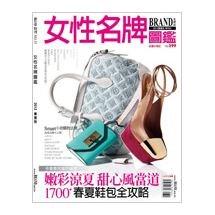 女性名牌圖鑑2012春夏版