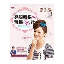 亮眼韓系玩髮36計:魔髮師Akin教你最美、最簡單的美髮絕技!