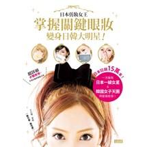 日本仿妝女王掌握關鍵眼妝,變身日韓大明星!
