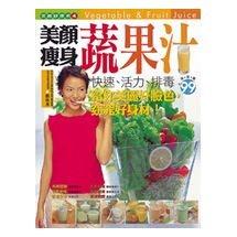 美顏瘦身蔬果汁