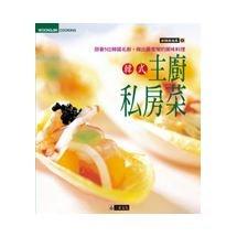 韓式主廚私房菜
