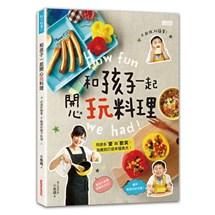 和孩子一起開心玩料理:60道好簡單、不麻煩的親子互動料理!