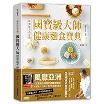 經典配方再升級!國寶級大師健康麵食寶典:108道美味的低碳、減糖、控油、低麩質、無麩質中式麵食、廣式麵點一次學會!