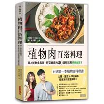 植物肉百搭料理:跟上新飲食風潮,野菜鹿鹿的50道輕鬆煮純植食譜!
