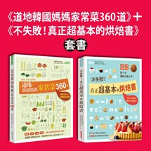 《道地韓國媽媽家常菜360道》+《不失敗!真正超基本的烘焙書》套書