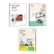 林姓主婦的家務事(1~3冊)套書:新世代主婦的料理哲學&順手感家收納
