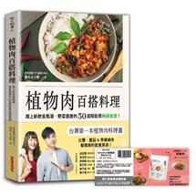 植物肉百搭料理:跟上新飲食風潮,野菜鹿鹿的50道輕鬆煮純植食譜!(附限量贈品【OmniPork新豬肉兌換券】)