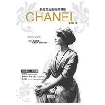 時尚女王的經典傳奇 CHANEL