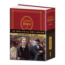 Little Women 小婦人:電影《她們》中文版原著小說(150週年精裝典藏版 【獨家收錄劇照】)