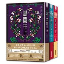【語風之靈】浪漫奇幻三部曲:黑闇王子/萬惡之王/血冠女王(全3冊)