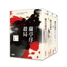 蘭亭序殺局1-3典藏套書