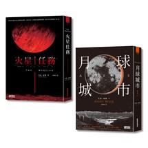 【安迪.威爾科幻套組】火星任務+月球城市