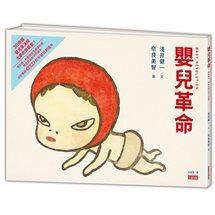嬰兒革命:奈良美智╳淺井健一合作繪本(友好加贈和平嬰兒明信片)