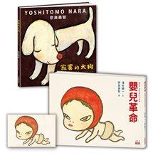 奈良美智繪本套書:寂寞的大狗+嬰兒革命