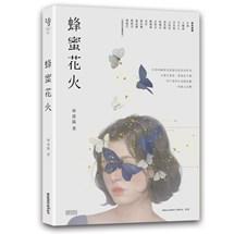 蜂蜜花火【致年少時光‧限量插畫設計書衣典藏版】