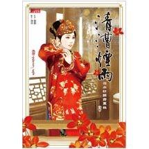 清漕煙雨:治水紅顏齊粟娘3