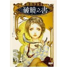 龍魚少女1:破曉之書
