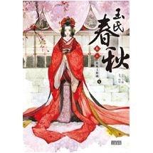 玉氏春秋5:傾城又傾國(完)