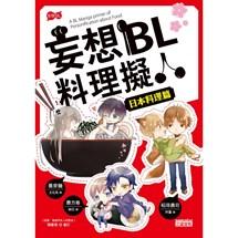 妄想BL料理擬人 日本料理篇
