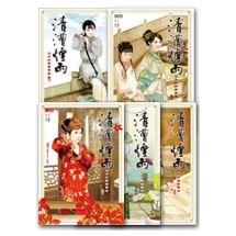 清漕煙雨套書(1~5冊)(完)
