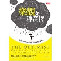樂觀是一種選擇