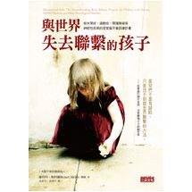 與世界失去聯繫的孩子:給自閉症、過動症、閱讀障礙等神經疾病的居家腦平衡訓練計畫