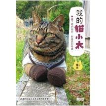 我的貓小太:襪子裡的祕密,創造愛的奇蹟!