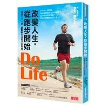 改變人生,從跑步開始:甩掉120磅、啟動新生活的汗水旅程