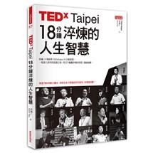 TEDxTaipei 18分鐘 淬煉的人生智慧