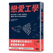 戀愛工學:結合生物學+心理學+經濟效益,達陣率100%的40招追愛絕技!