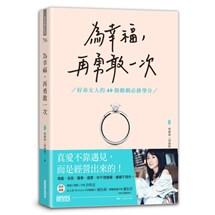為幸福,再勇敢一次:好命女人的40個婚姻必修學分