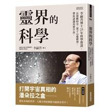 靈界的科學──李嗣涔博士25年科學實證,以複數時空、量子心靈模型,帶你認識真實宇宙