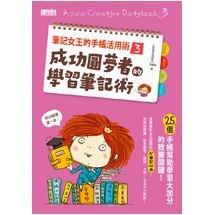筆記女王的手帳活用術3:成功圓夢者的學習筆記術 25個手帳幫助學習大加分的致勝關鍵