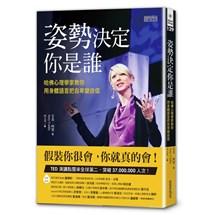 姿勢決定你是誰:哈佛心理學家教你用身體語言把自卑變自信