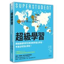 超級學習:挪威最優秀學生教你跨界整合學習,考進全球頂尖學校!