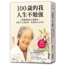 100歲的我,人生不勉強:阿嬤醫師的心靈雞湯,看似不方便的事,其實對自己正好