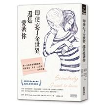 即使忘了全世界,還是愛著你:第一本從失智母親視角,寫給自己、兒女、人生的生命之書