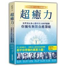 超癒力:世界頂尖身心靈研究大師們證實你擁有無限自癒潛能【得獎紀錄片HEAL精華收錄】
