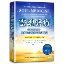 靈魂醫療:療癒奇蹟大解密,喚醒內在豐沛的健康能量