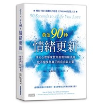 黃金90秒情緒更新:頂尖心理學家教你面對情緒浪潮,化不愉快為真正的自由與力量