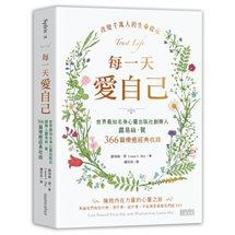每一天愛自己:世界最知名身心靈出版社創辦人露易絲‧賀366篇療癒經典收錄