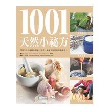 1001 天然小祕方