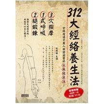 312大經絡養生法