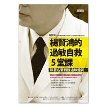 楊賢鴻的過敏自救5堂課