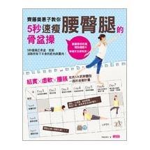 齊藤美惠子教你5秒速瘦腰臀腿的骨盆操:攻克三大肥胖體型一週讓下半身全部瘦下來!