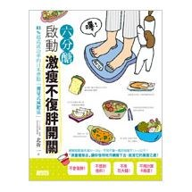 六分醣 啟動激瘦不復胖開關: 83%超高成功率的日本燃脂「測量式減肥法」