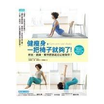健瘦身,一把椅子就夠了!伸展、鍛鍊,雕塑體態就是這麼簡單!