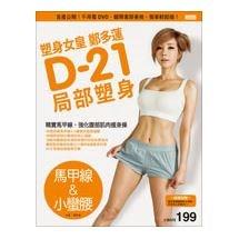 塑身女皇鄭多蓮D-21局部塑身(馬甲線&小蠻腰):首度公開!不用看DVD,翻開書跟著做,簡單輕鬆瘦