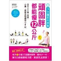 3分鐘反向伸展,頑固胖都能瘦12公斤:日本300萬人見證,小腹、屁股立刻神奇小1吋(隨書附贈60分鐘 S體態DVD)