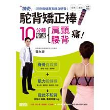 背脊復健專家親自研發神奇駝背矯正棒,10分鐘擊退肩頸腰背痛!